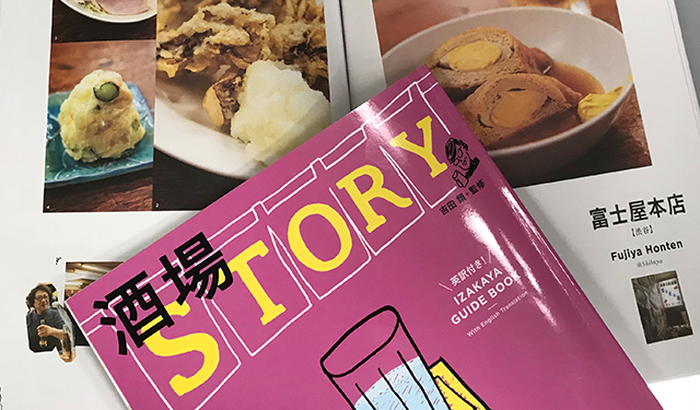 STORYの居酒屋ガイド第2弾! 『酒場STORY』が発売中!