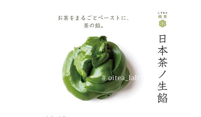 日本茶の魅力は飲むだけじゃない! 食べて楽しむ「日本茶ノ生餡」登場
