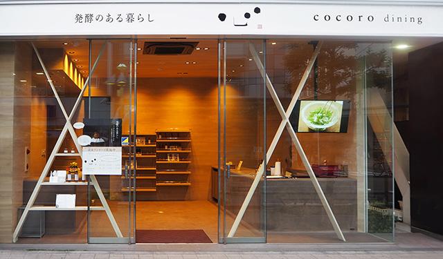 """発酵のある暮らし""""を提案する アンテナショップが7月1日開店"""