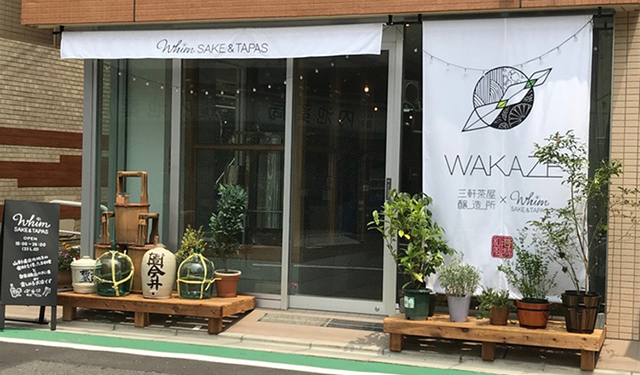 東京・三軒茶屋のバーで味わう 造りたての「どぶろく」