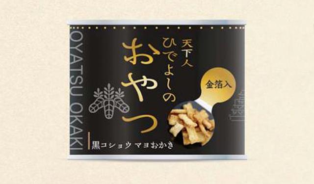 天下人・豊臣秀吉をイメージした 日本初! 金箔入りの缶詰おかき