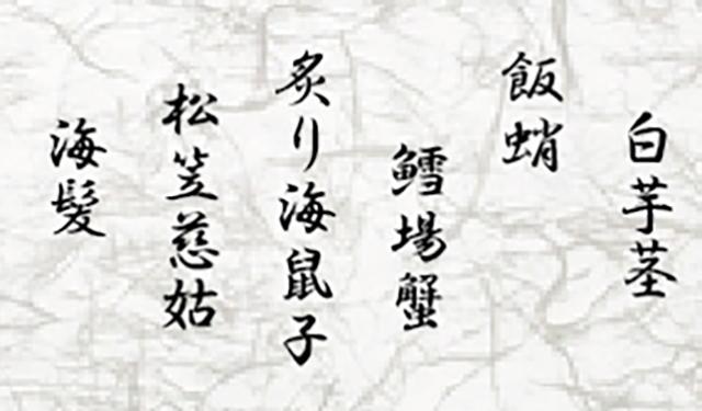 日本料理のお品書き難読漢字クイズ 第3回は強肴&止肴編です!
