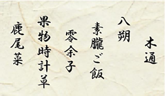 日本料理のお品書き難読漢字クイズ 第4回は食事&水菓子編です!