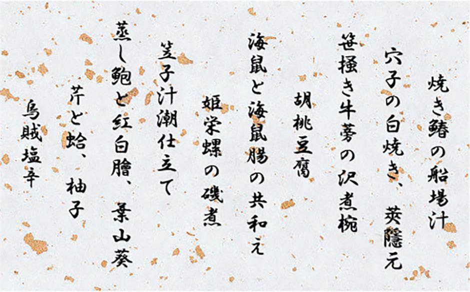 日本料理のお品書き難読漢字クイズ 第1回は先付&椀物編です! | 和食 ...