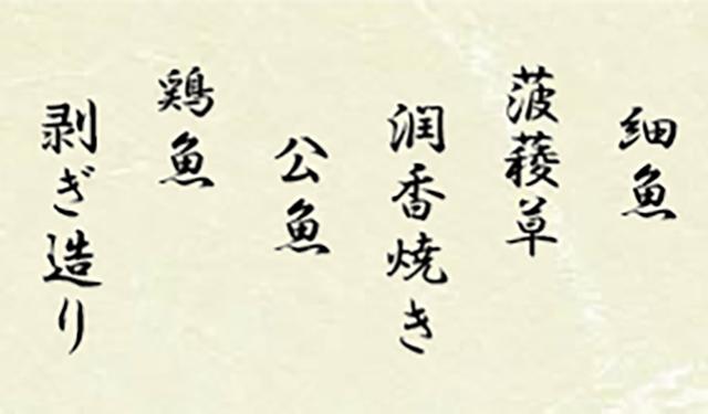日本料理のお品書き難読漢字クイズ 第2回は向付&鉢肴編です!
