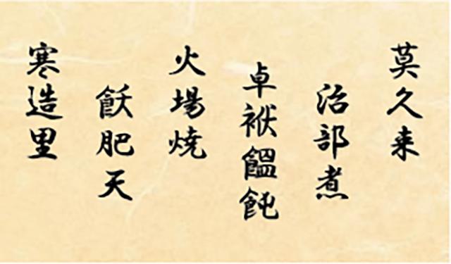 日本料理のお品書き難読漢字クイズ 第5回は珍味&郷土料理編です!