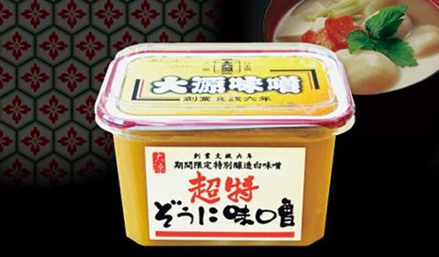 大阪最古の味噌店が作りあげた 関西風お雑煮のための極上白味噌