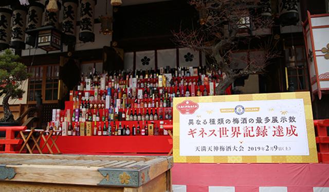 合計300種類が境内に集結 天満天神梅酒大会が今年も開催