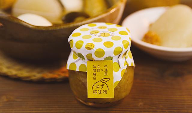地元の食品メーカーが協力した 能登輪島伝統の柚子味噌