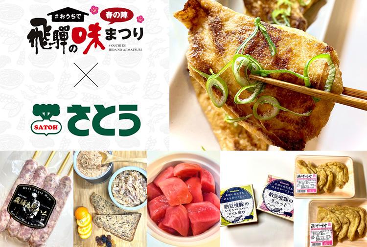 菅原佳己のGOTO GoTo-chi ⑪絶賛開催中!春のパン祭りならぬ『#おうちで飛騨の味まつり』がめちゃアツい!