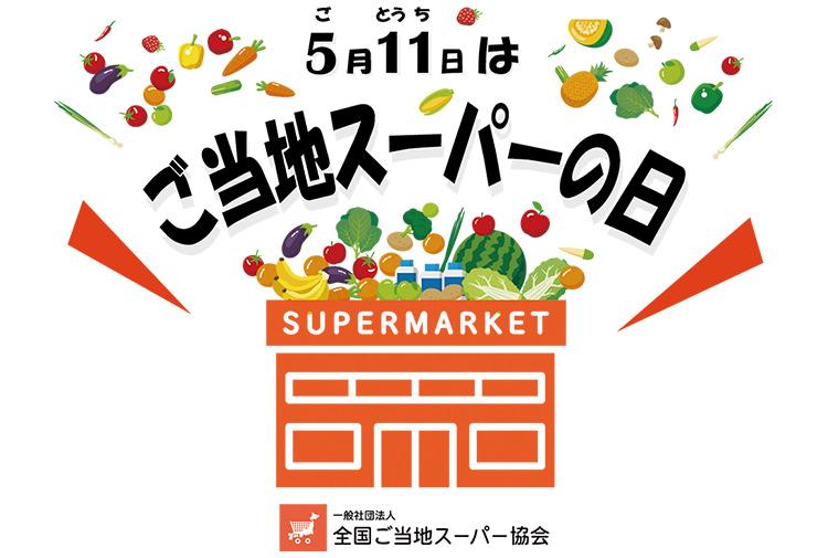 ☆祝認定☆ 5月11日は『ご当地スーパーの日』。 ご当地スーパーの魅力を発信し続ける菅原佳己さんに聞く、ご当地スーパー「へぇ~!」なあれこれ。