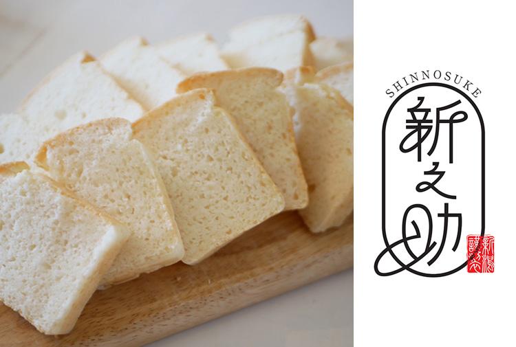 「生米こうじパン」は新之助